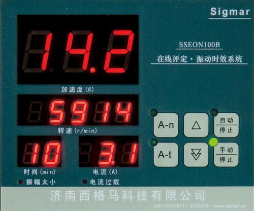 SSEON新振动时效数码管显示.jpg